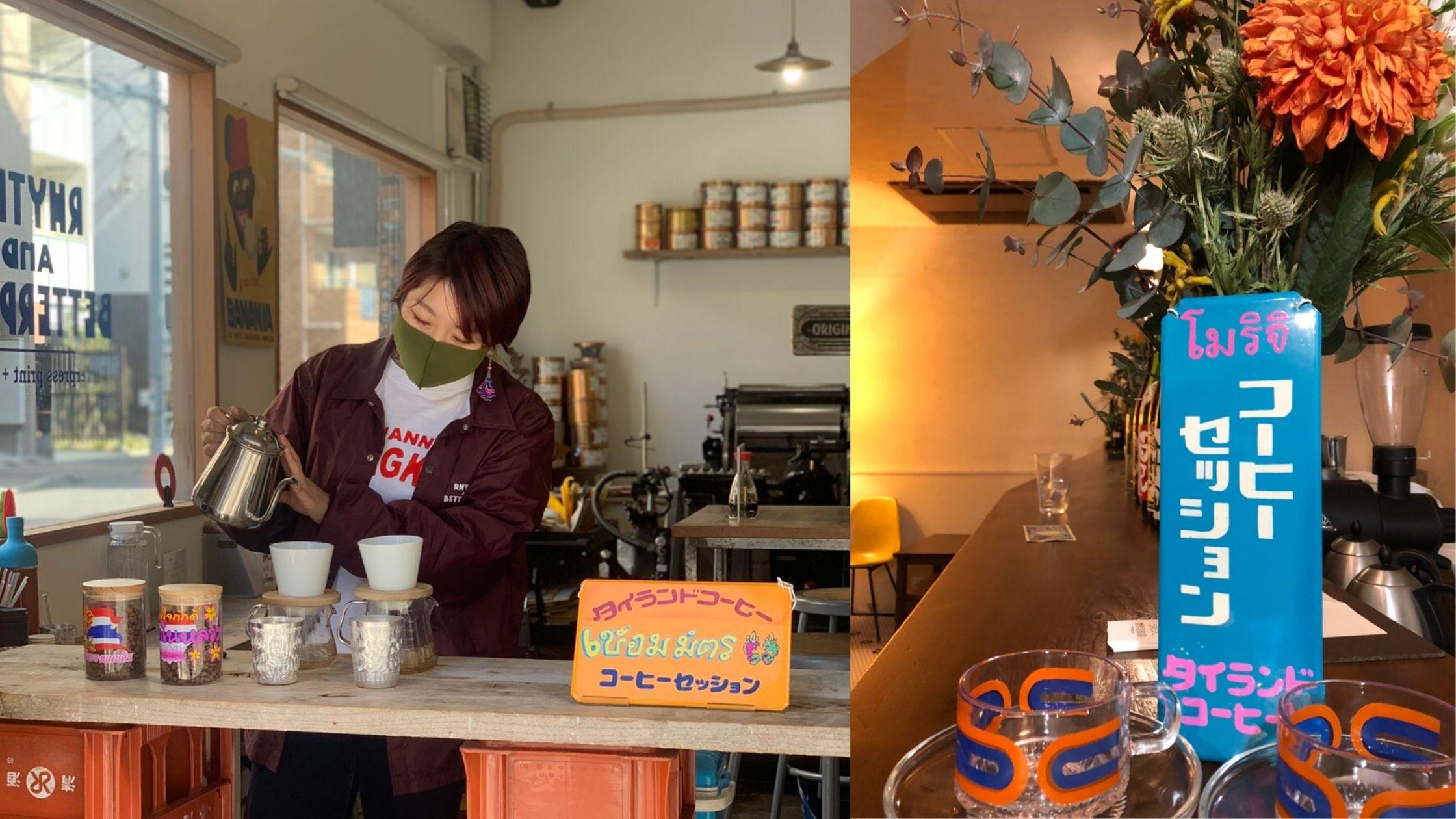 コーヒーセッション タイコーヒー
